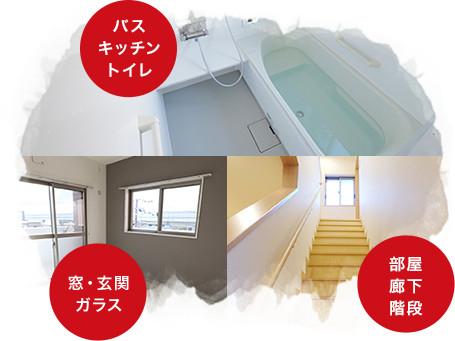 多彩な部位別リフォーム:バス・キッチン・トイレ、窓・玄関・ガラス、部屋・廊下・階段